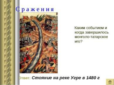 С р а ж е н и я Каким событием и когда завершилось монголо-татарское иго? Отв...