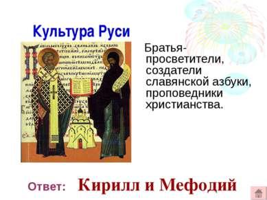Культура Руси Братья-просветители, создатели славянской азбуки, проповедники ...