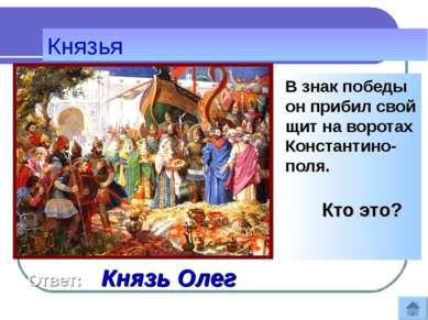 Князья В знак победы он прибил свой щит на воротах Константино-поля. Кто это?...