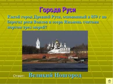 Города Руси Какой город Древней Руси, основанный в 859 г на берегах реки Волх...