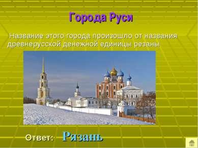 Города Руси Название этого города произошло от названия древнерусской денежно...