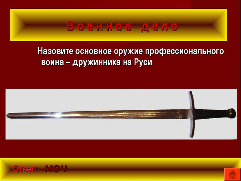 В о е н н о е д е л о Назовите основное оружие профессионального воина – друж...