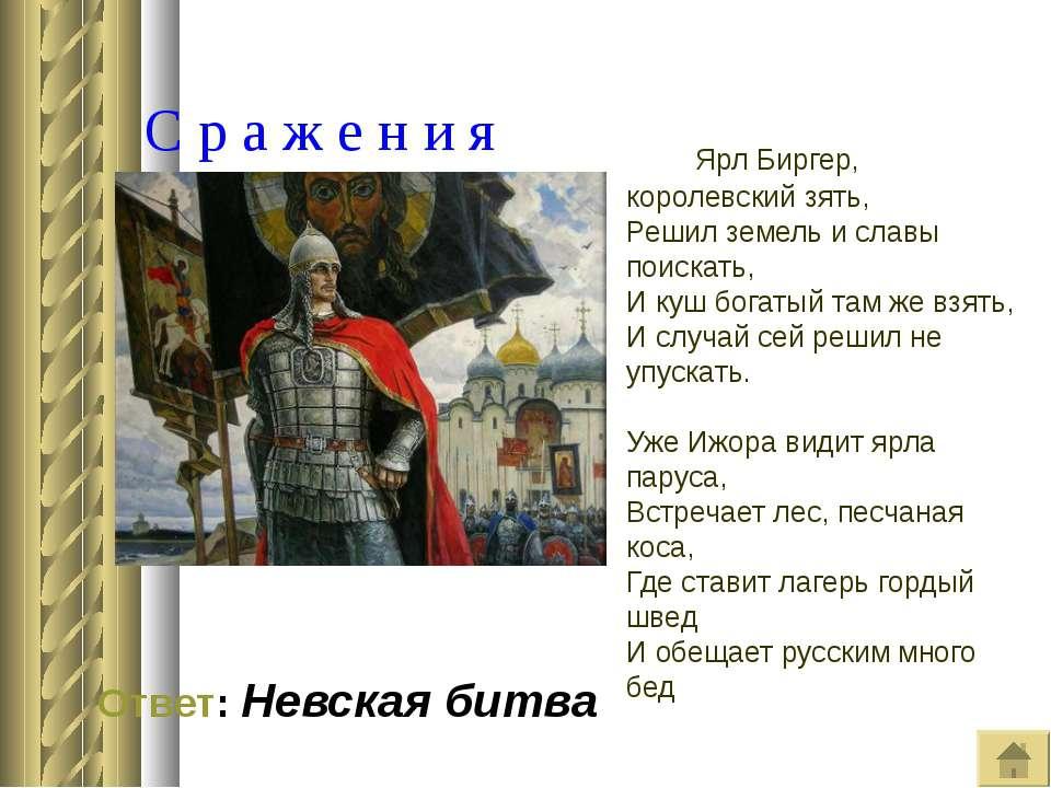 С р а ж е н и я Ярл Биргер, королевский зять, Решил земель и славы поискать, ...