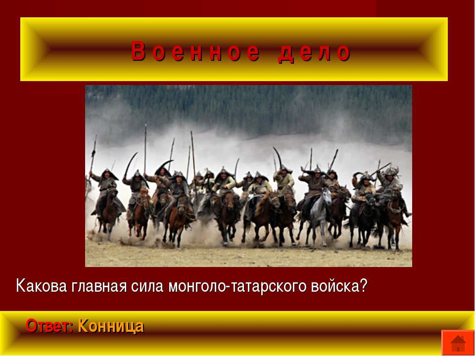 В о е н н о е д е л о Какова главная сила монголо-татарского войска? Ответ: К...