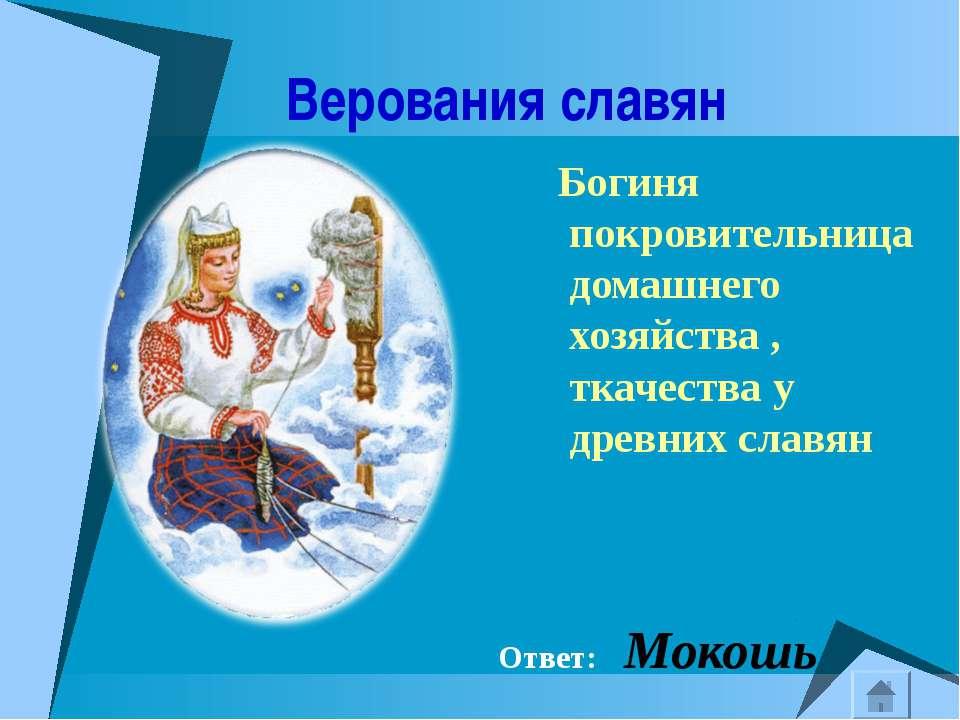 Верования славян Богиня покровительница домашнего хозяйства , ткачества у дре...
