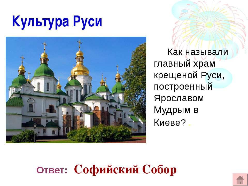 Культура Руси Как называли главный храм крещеной Руси, построенный Ярославом ...