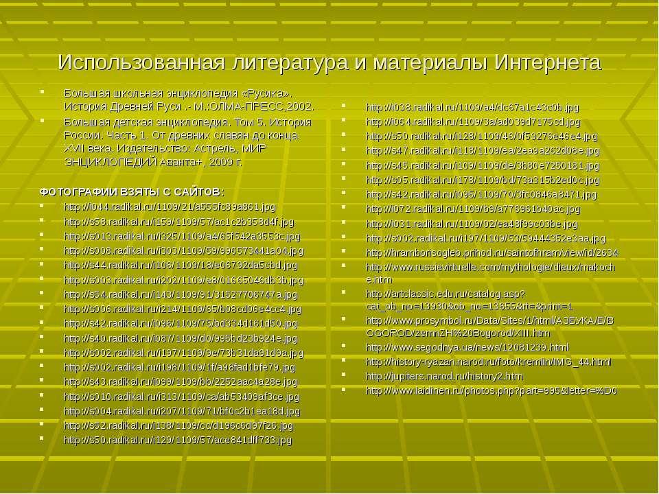 Использованная литература и материалы Интернета Большая школьная энциклопедия...