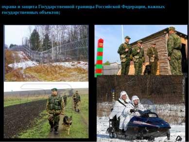 охрана и защита Государственной границы Российской Федерации, важных государс...