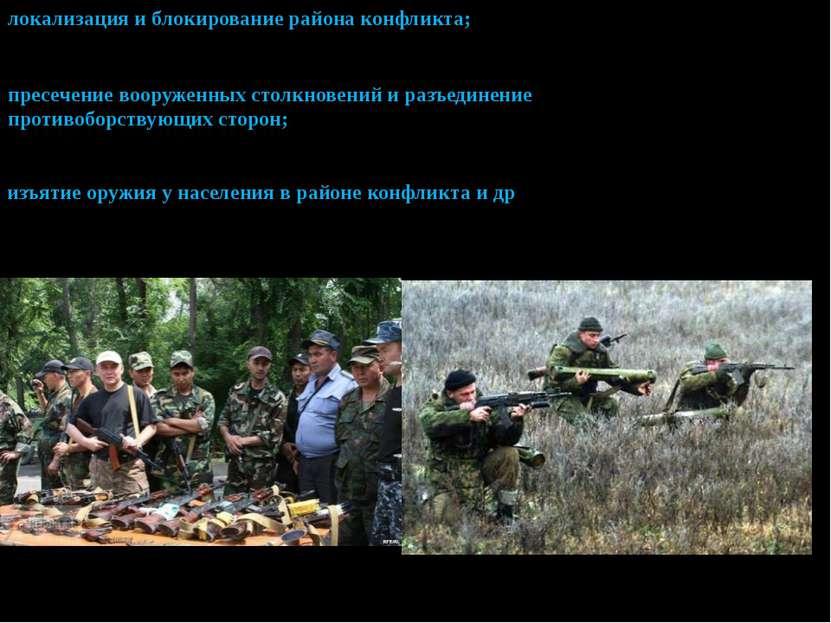 локализация и блокирование района конфликта; пресечение вооруженных столкнове...