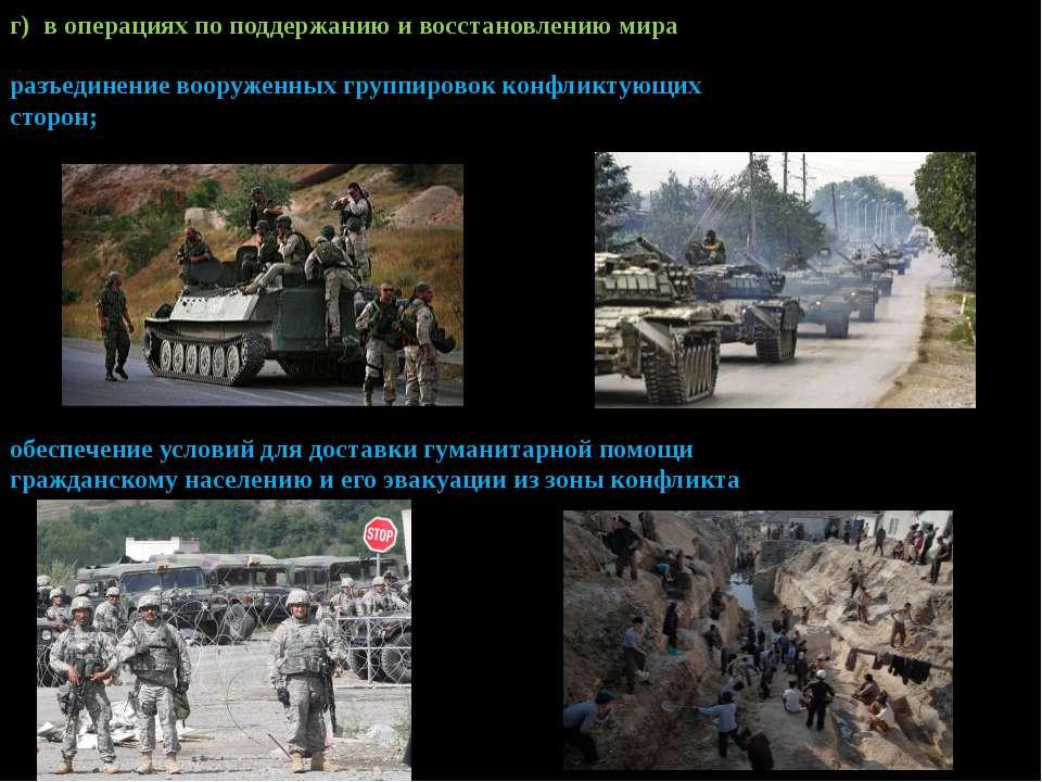 г)в операциях по поддержанию и восстановлению мира разъединение вооруженных...