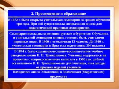 2. Просвещение и образование В 1872 г. была открыта учительская семинария со ...