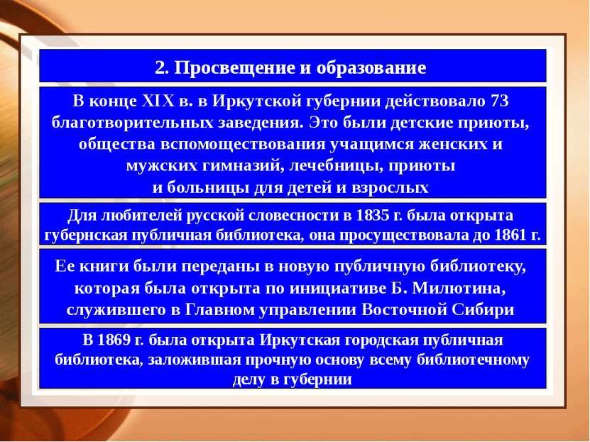 2. Просвещение и образование В конце XIX в. в Иркутской губернии действовало ...