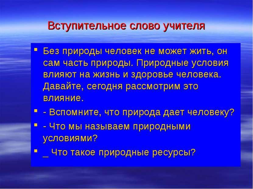 Вступительное слово учителя Без природы человек не может жить, он сам часть п...