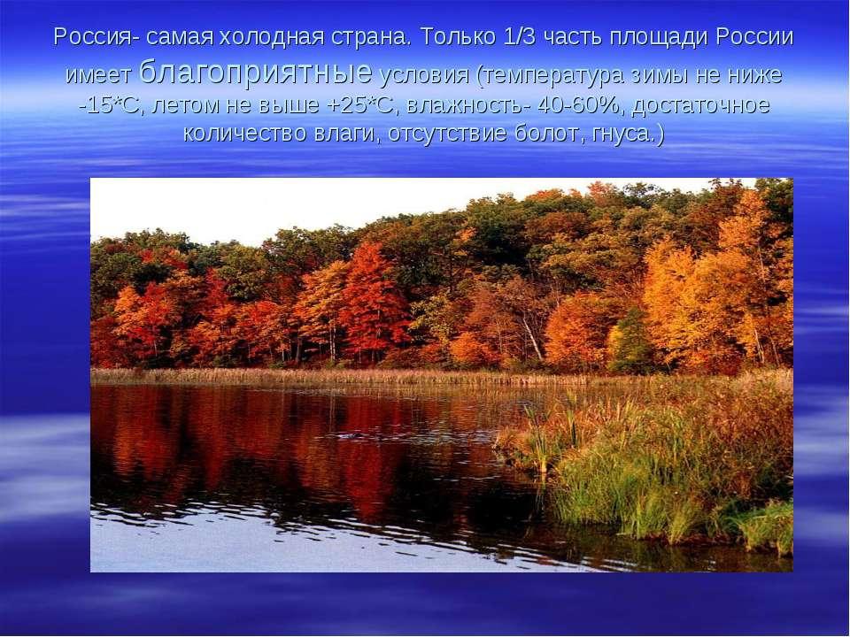 Россия- самая холодная страна. Только 1/3 часть площади России имеет благопри...