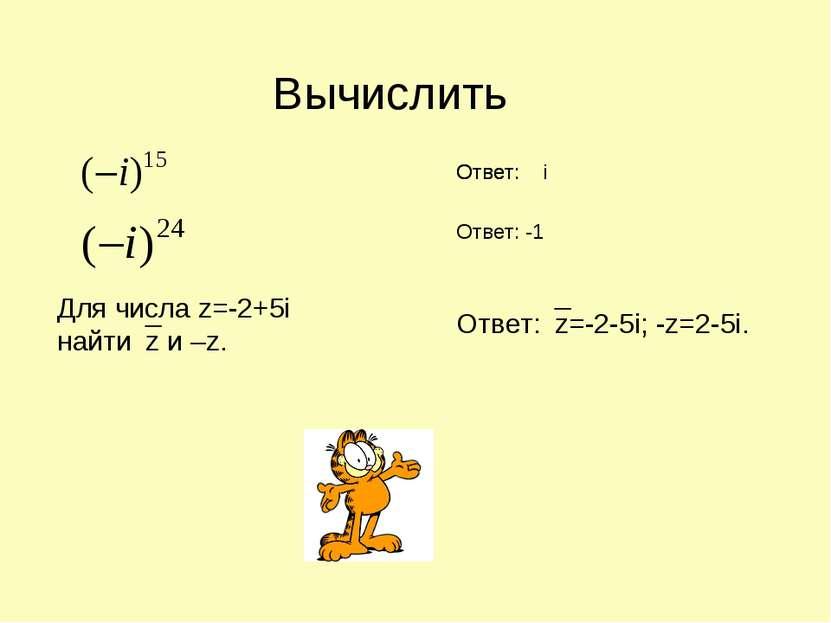 Для числа z=-2+5i найти z и –z. Вычислить Ответ: i Ответ: i Ответ: -1 Ответ: ...