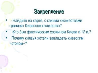 Закрепление - Найдите на карте, с какими княжествами граничит Киевское княжес...