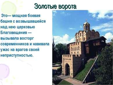 Золотые ворота Это— мощная боевая башня с возвышавшейся над нею церковью Благ...