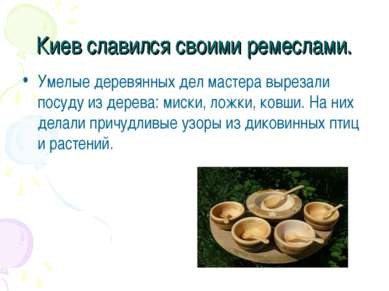 Киев славился своими ремеслами. Умелые деревянных дел мастера вырезали посуду...