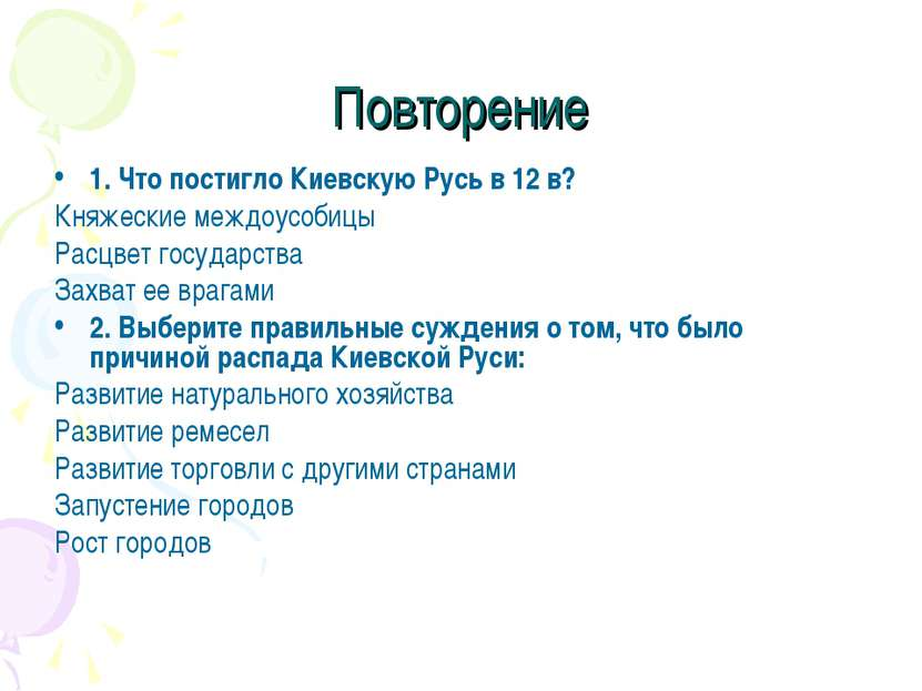 Повторение 1. Что постигло Киевскую Русь в 12 в? Княжеские междоусобицы Расцв...