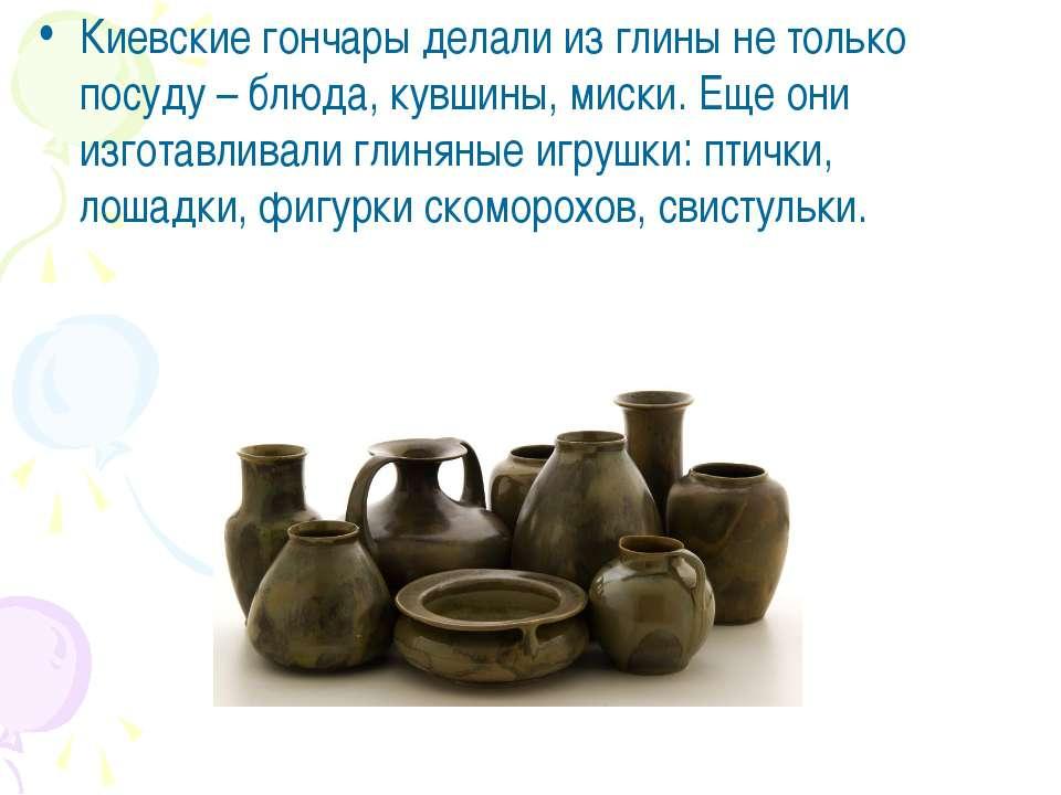 Киевские гончары делали из глины не только посуду – блюда, кувшины, миски. Ещ...