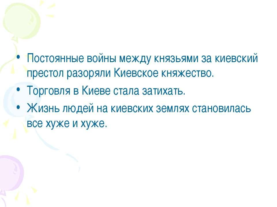 Постоянные войны между князьями за киевский престол разоряли Киевское княжест...