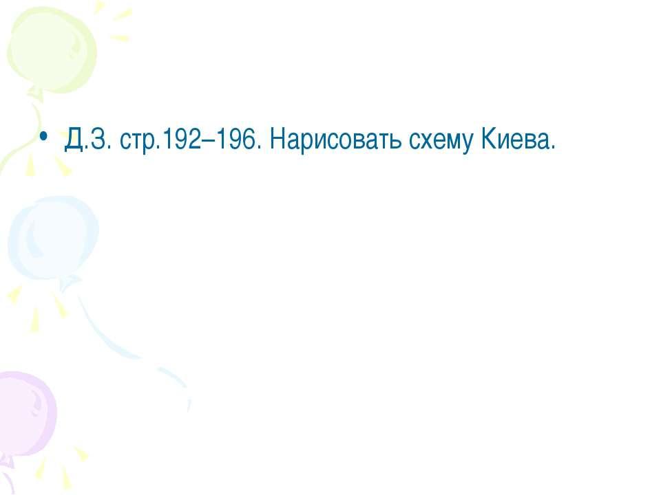 Д.З. стр.192–196. Нарисовать схему Киева.