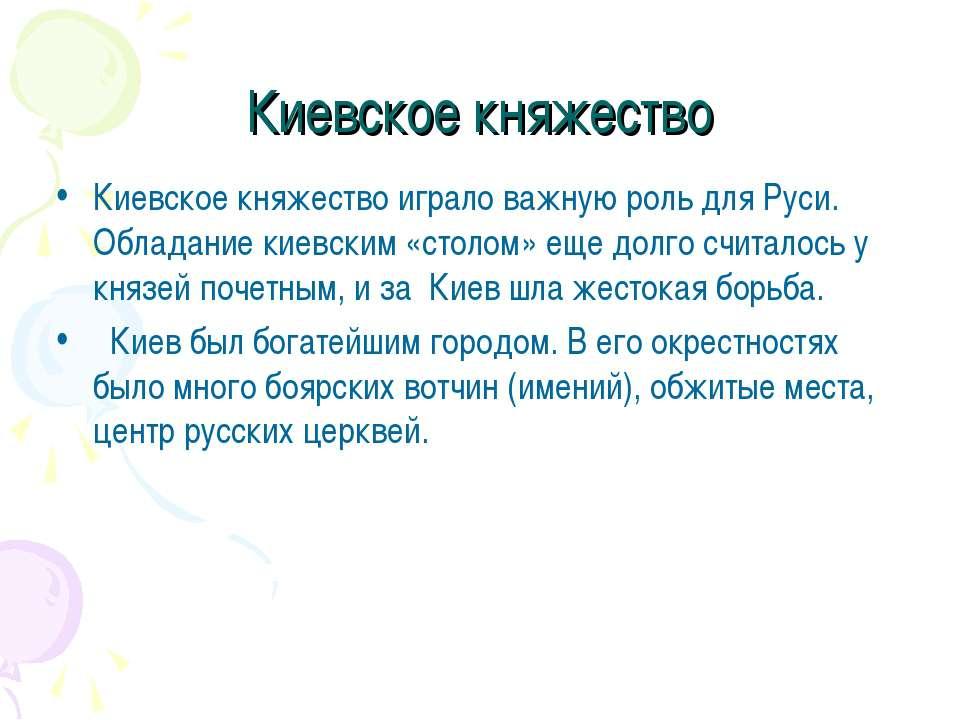 Киевское княжество Киевское княжество играло важную роль для Руси. Обладание ...