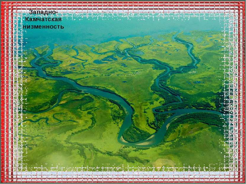 Западно-Камчатская низменность