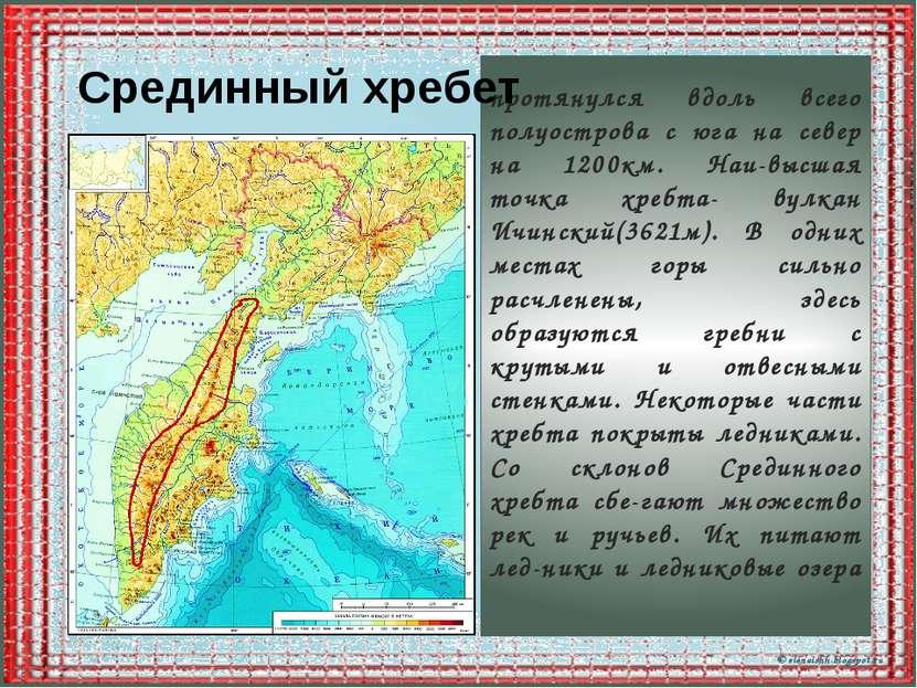 протянулся вдоль всего полуострова с юга на север на 1200км. Наи-высшая точка...
