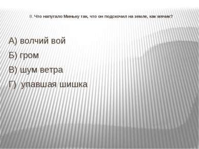 8. Что напугало Миньку так, что он подскочил на земле, как мячик? А) волчий в...