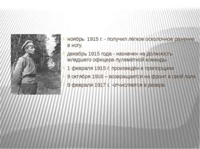 ноябрь 1915г. - получил лёгкое осколочное ранение в ногу. декабрь 1915 года ...