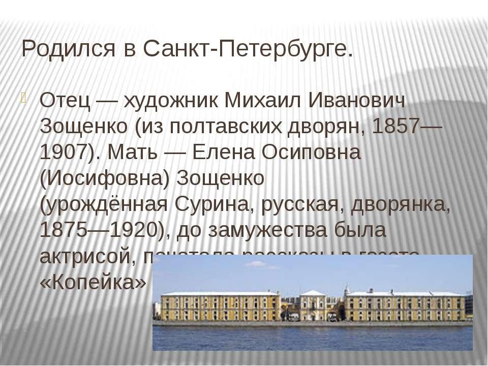 Родился в Санкт-Петербурге. Отец— художникМихаил Иванович Зощенко(из полта...