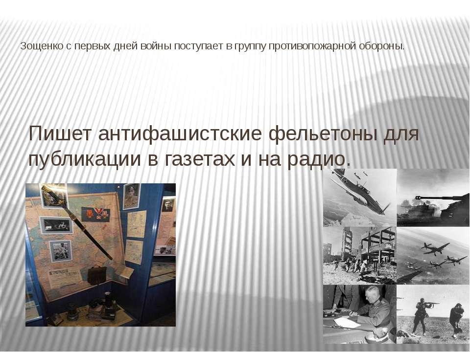 Зощенко с первых дней войны поступает в группу противопожарной обороны. Пишет...
