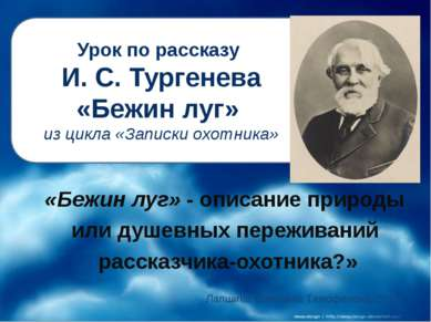 Урок по рассказу И. С. Тургенева «Бежин луг» из цикла «Записки охотника» «Беж...