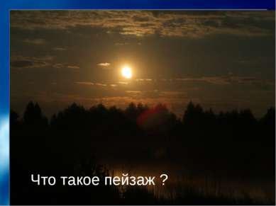 Ночной Что такое пейзаж ?