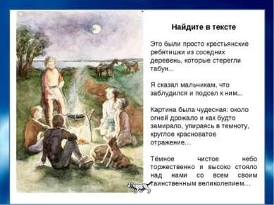 Найдите в тексте Это были просто крестьянские ребятишки из соседних деревень,...
