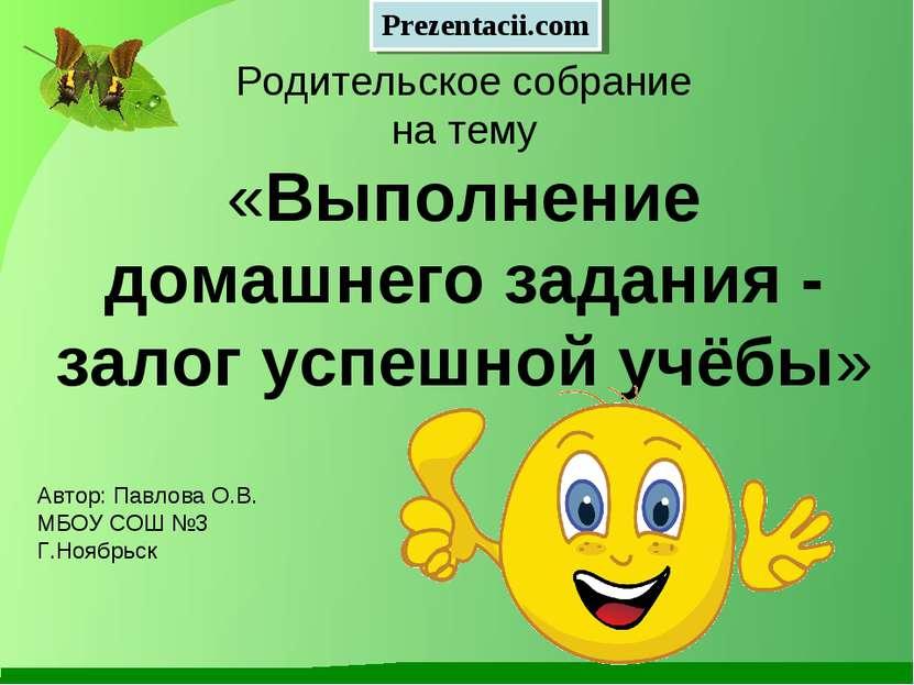 Родительское собрание на тему «Выполнение домашнего задания - залог успешной ...
