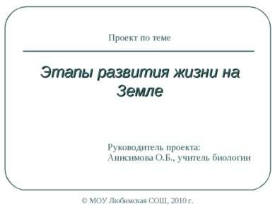Проект по теме Этапы развития жизни на Земле Руководитель проекта: Анисимова ...