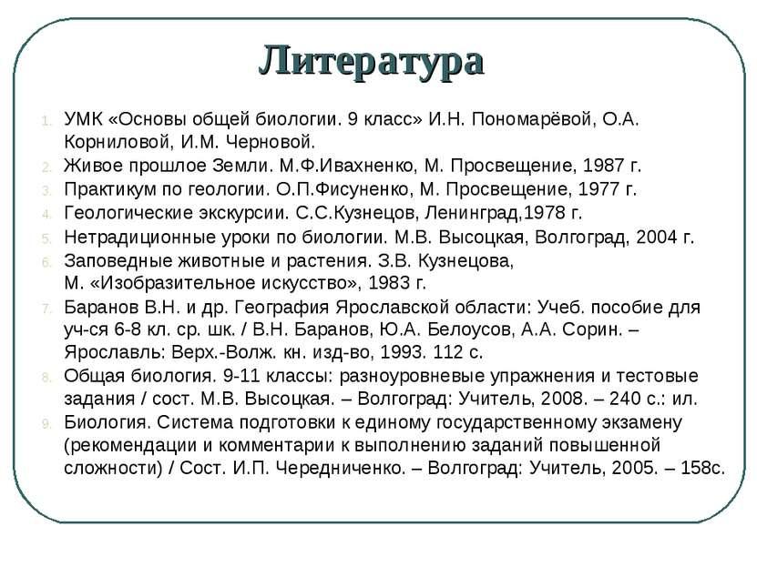 Литература УМК «Основы общей биологии. 9 класс» И.Н. Пономарёвой, О.А. Корнил...