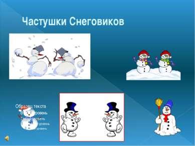 Частушки Снеговиков