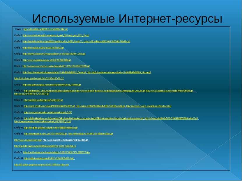 Используемые Интернет-ресурсы Слайд 1. http://s40.radikal.ru/i088/0911/c2/a99...