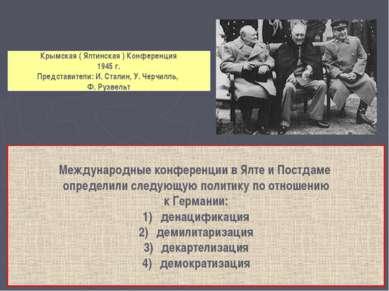 Крымская ( Ялтинская ) Конференция 1945 г. Представители: И. Сталин, У. Черчи...