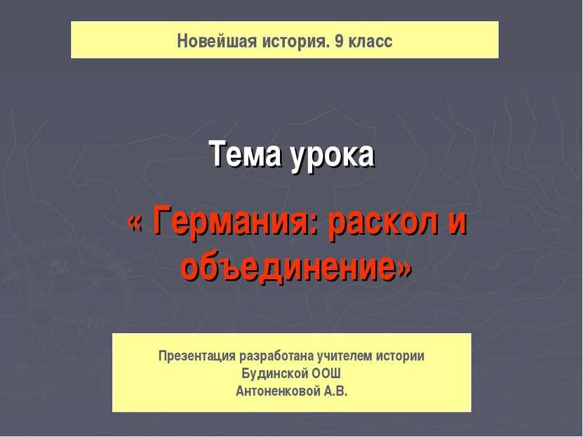 Тема урока « Германия: раскол и объединение» Презентация разработана учителем...