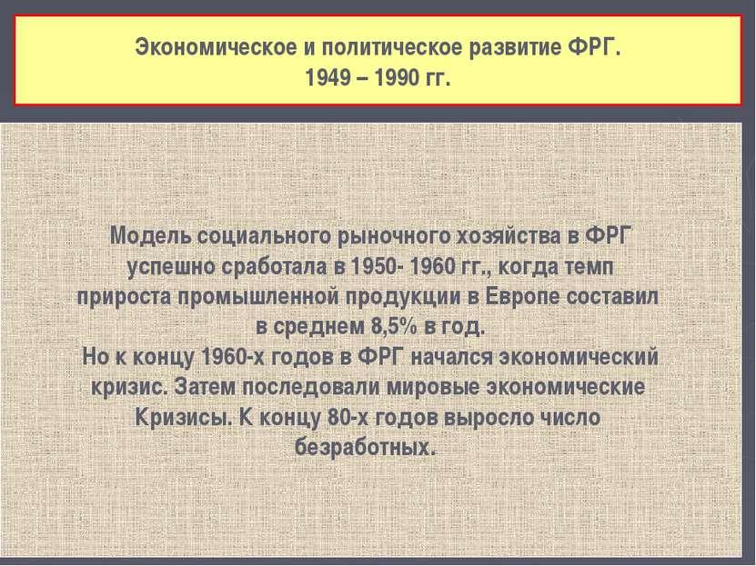 Экономическое и политическое развитие ФРГ. 1949 – 1990 гг. Модель социального...