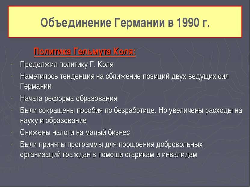 Объединение Германии в 1990 г. Политика Гельмута Коля: Продолжил политику Г. ...