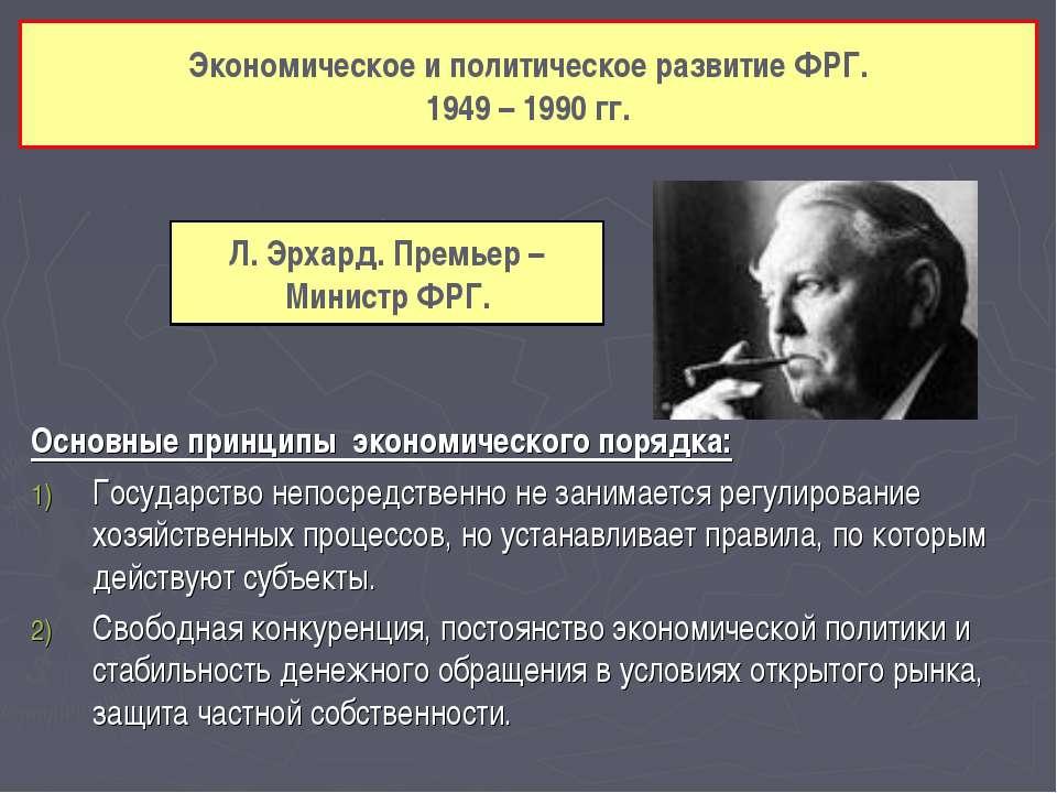 Основные принципы экономического порядка: Государство непосредственно не зани...
