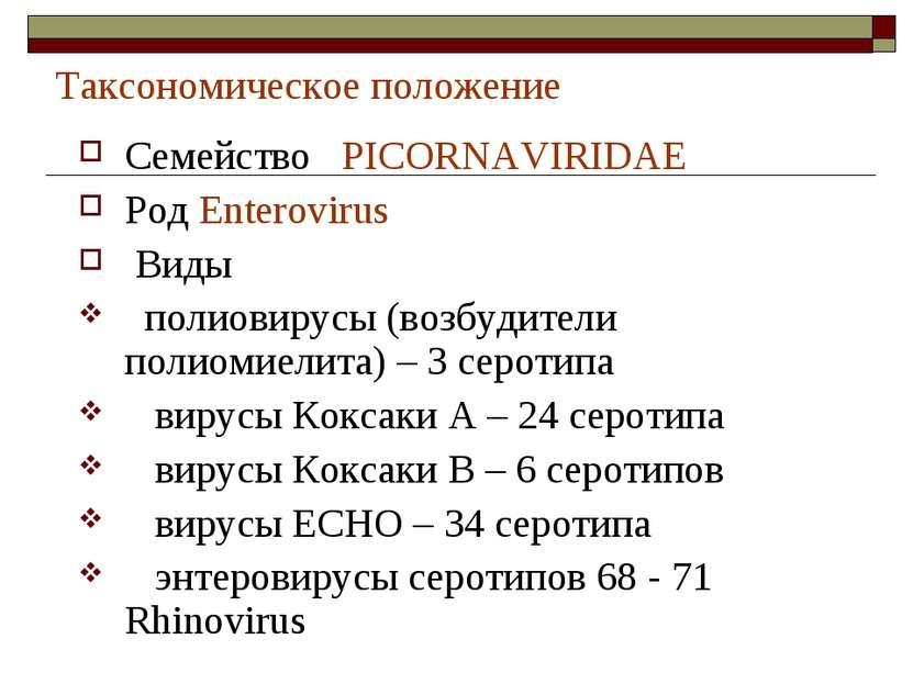 Таксономическое положение Семейство PICORNAVIRIDAE Род Enterovirus Виды полио...