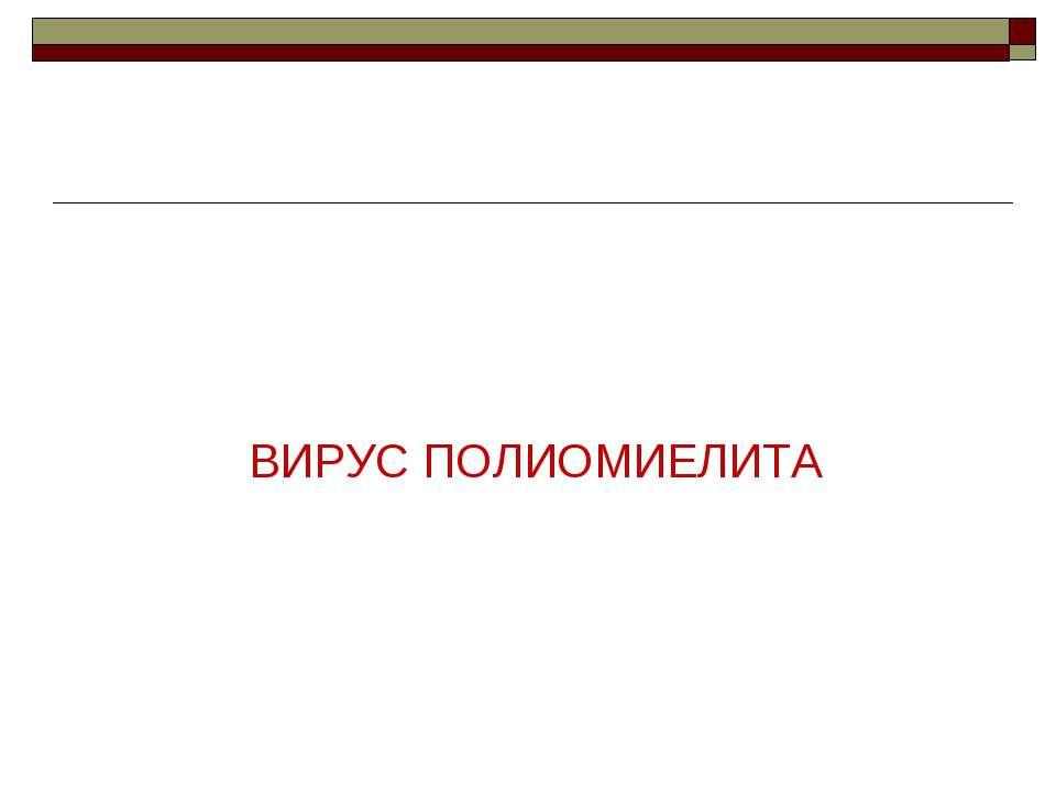 ВИРУС ПОЛИОМИЕЛИТА