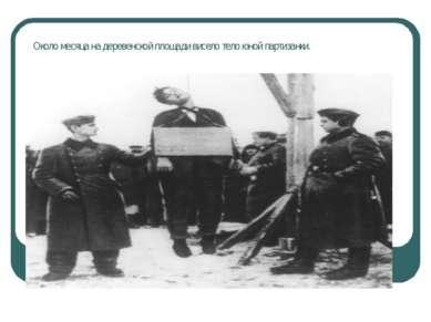 Около месяца на деревенской площади висело тело юной партизанки.