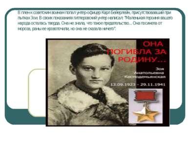 В плен к советским воинам попал унтер-офицер Карл Бейерлейн, присутствовавший...